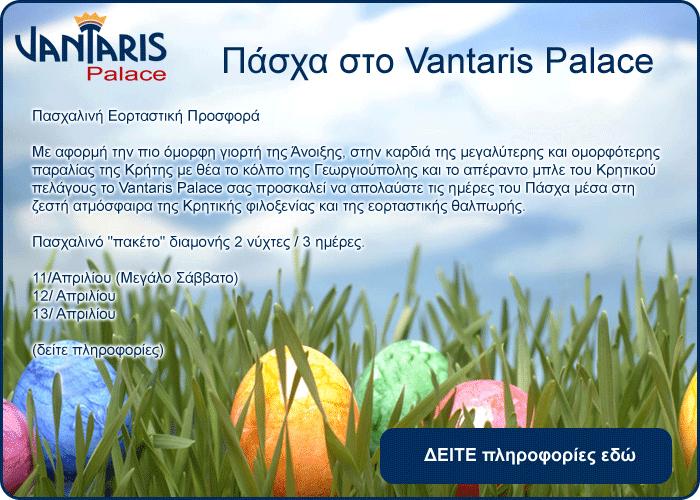 vantariseaster2014
